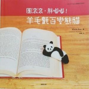 台湾語版 羊毛フェルトでつくる癒しパンダ