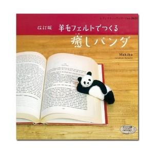 改訂版 羊毛フェルトでつくる癒しパンダ