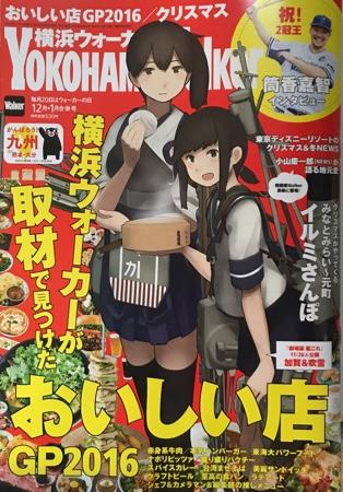 横浜ウォーカー2016年12月・1月合併号表紙